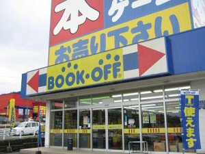 BOOKOFF 画像