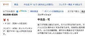1円出品画像
